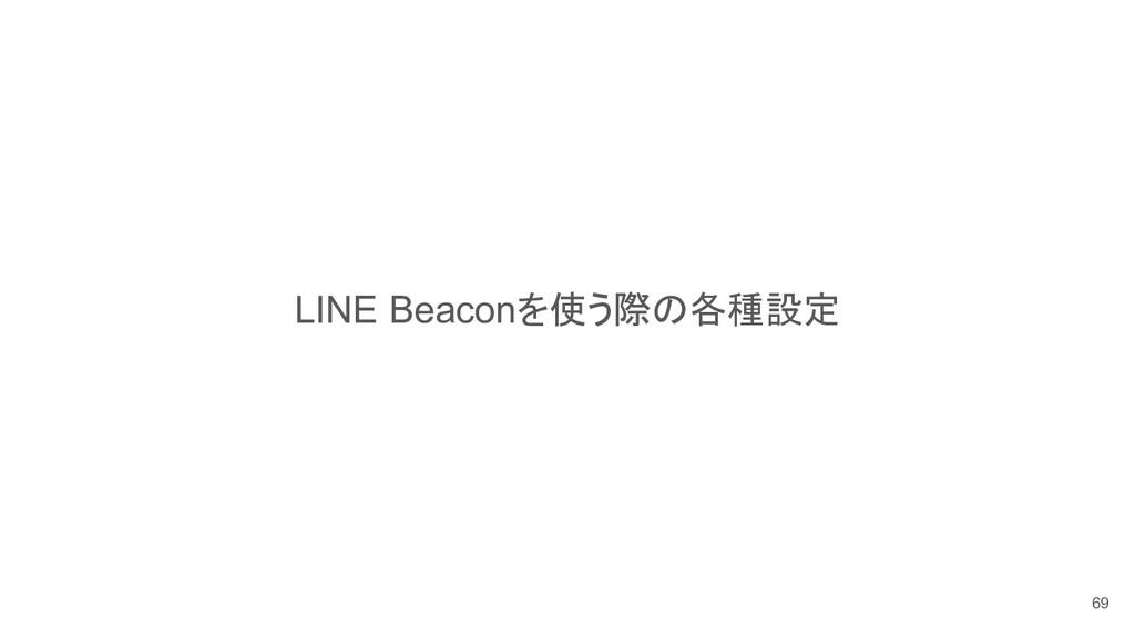 LINE Beaconを使う際の各種設定 69