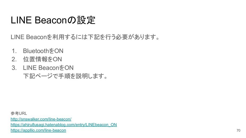 LINE Beaconの設定 70 LINE Beaconを利用するには下記を行う必要がありま...