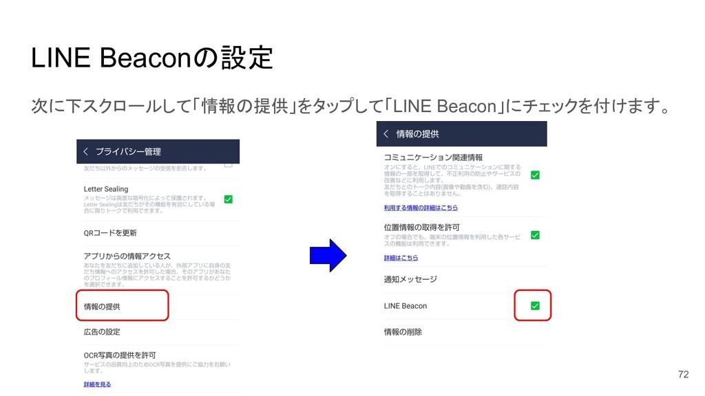 LINE Beaconの設定 72 次に下スクロールして「情報の提供」をタップして「LINE ...