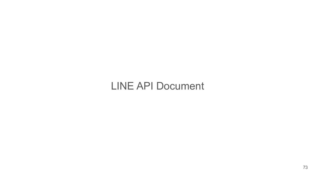 LINE API Document 73