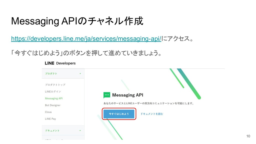 Messaging APIのチャネル作成 https://developers.line.me...