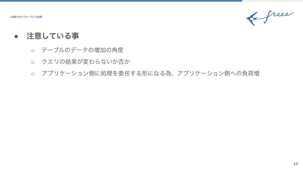 16 ● ҙ͍ͯ͠Δ ○ ςʔϒϧͷσʔλͷ૿Ճͷ֯ ○ ΫΤϦͷ݁Ռ͕มΘΒͳ͍͔൱͔...