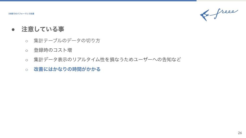 26 ● ҙ͍ͯ͠Δ ○ ूܭςʔϒϧͷσʔλͷΓํ ○ ొͷίετ૿ ○ ूܭσʔ...