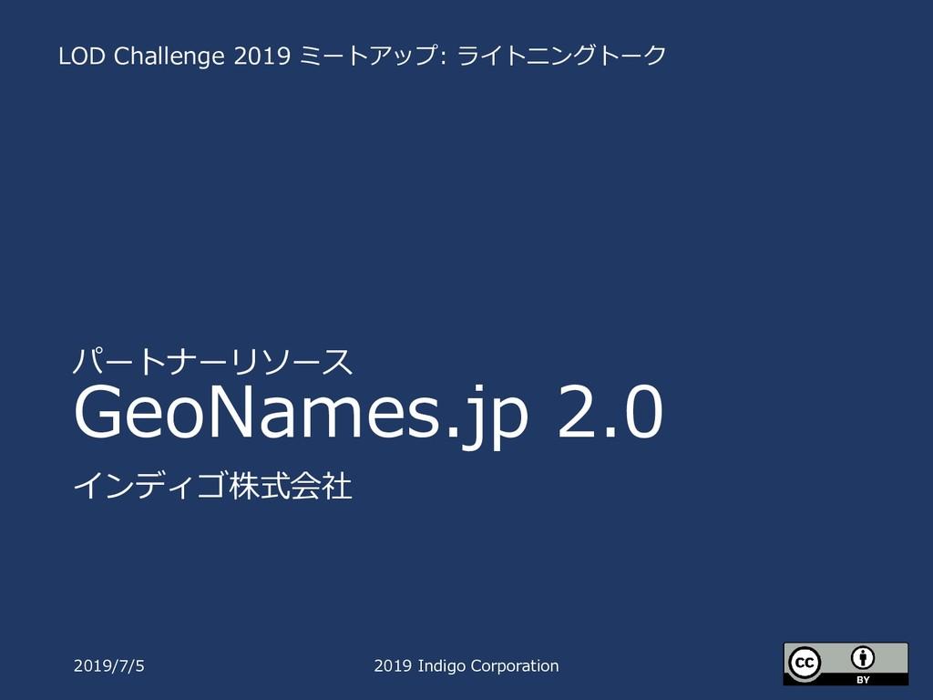 パートナーリソース GeoNames.jp 2.0 インディゴ株式会社 2019/7/5 20...