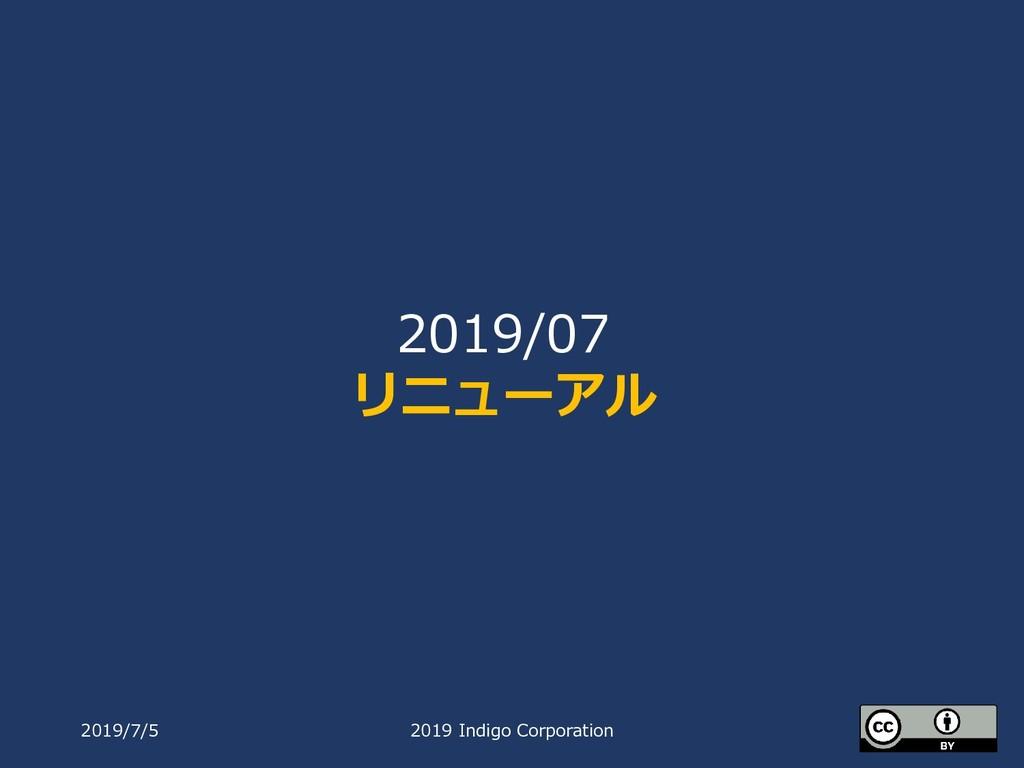 2019/7/5 2019 Indigo Corporation 2019/07 リニューアル