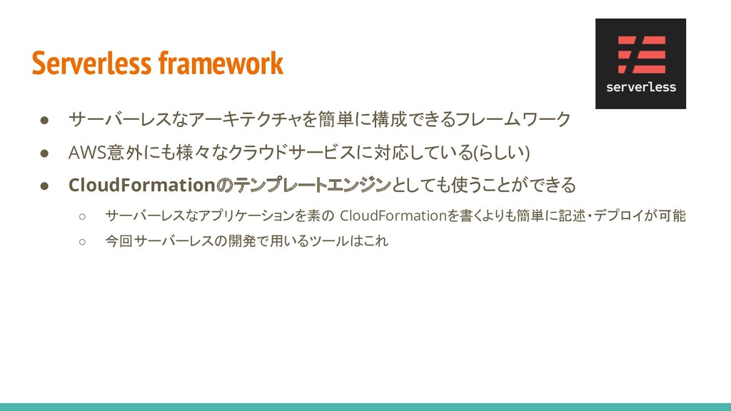 Serverless framework ● サーバーレスなアーキテクチャを簡単に構成できるフ...