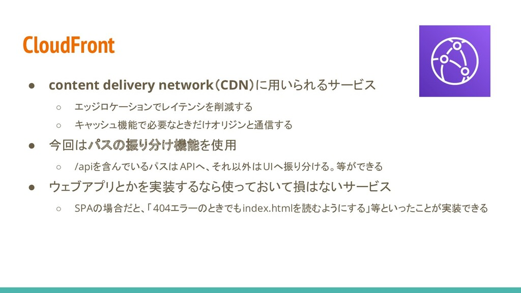 CloudFront ● content delivery network(CDN)に用いられ...
