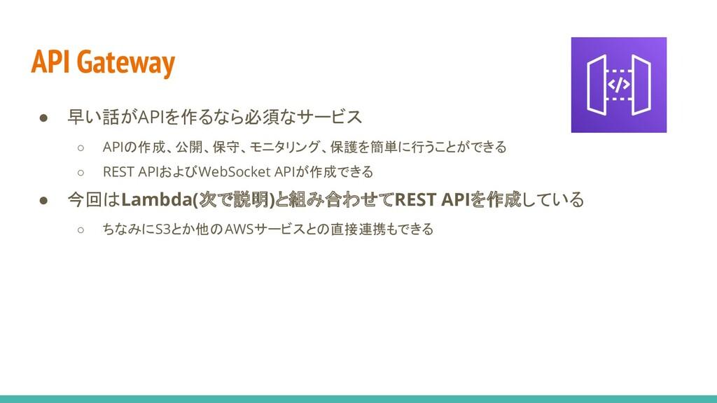 API Gateway ● 早い話がAPIを作るなら必須なサービス ○ APIの作成、公開、保...