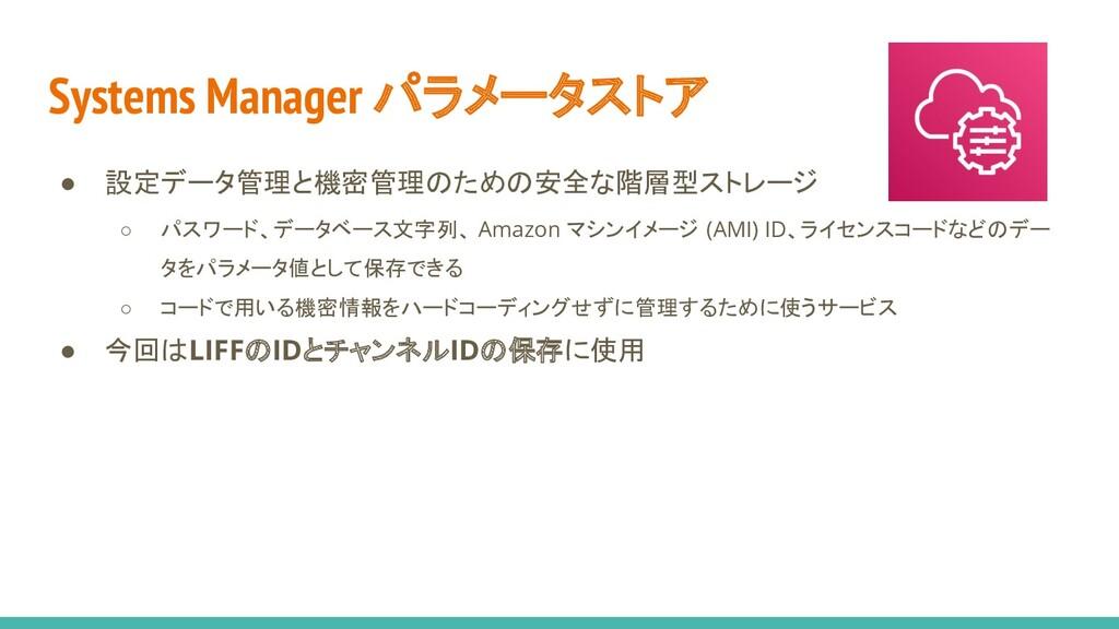 Systems Manager パラメータストア ● 設定データ管理と機密管理のための安全な階...