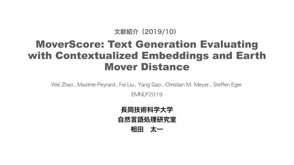 จݙհʢʣ MoverScore: Text Generation Eval...