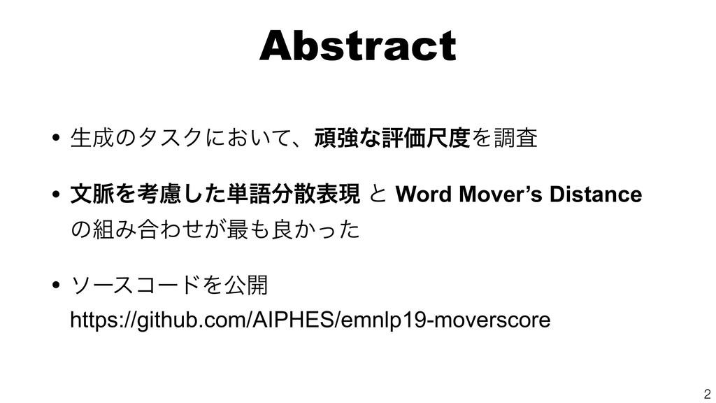 Abstract • ੜͷλεΫʹ͓͍ͯɺؤڧͳධՁईΛௐࠪ • จ຺Λߟྀͨ͠୯ޠද...