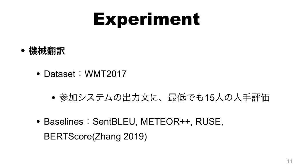 Experiment • ػց༁ • DatasetɿWMT2017 • ՃγεςϜͷग़ྗ...