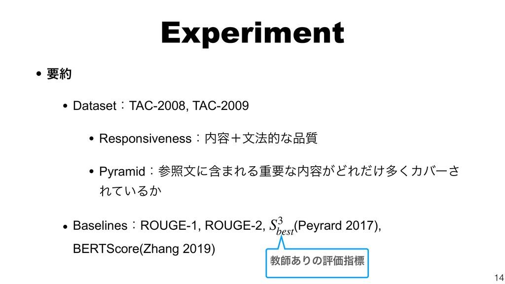 Experiment • ཁ • DatasetɿTAC-2008, TAC-2009 • ...