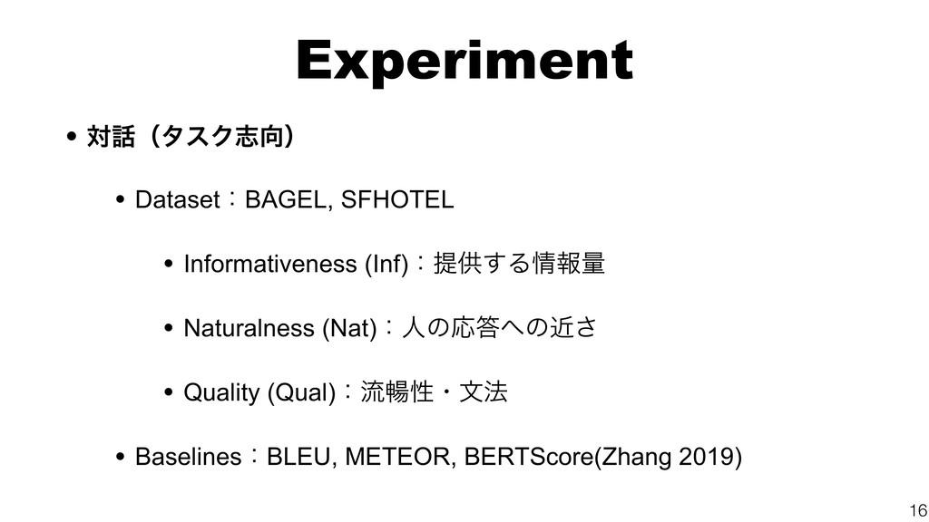 Experiment • ରʢλεΫࢤʣ • DatasetɿBAGEL, SFHOTEL...