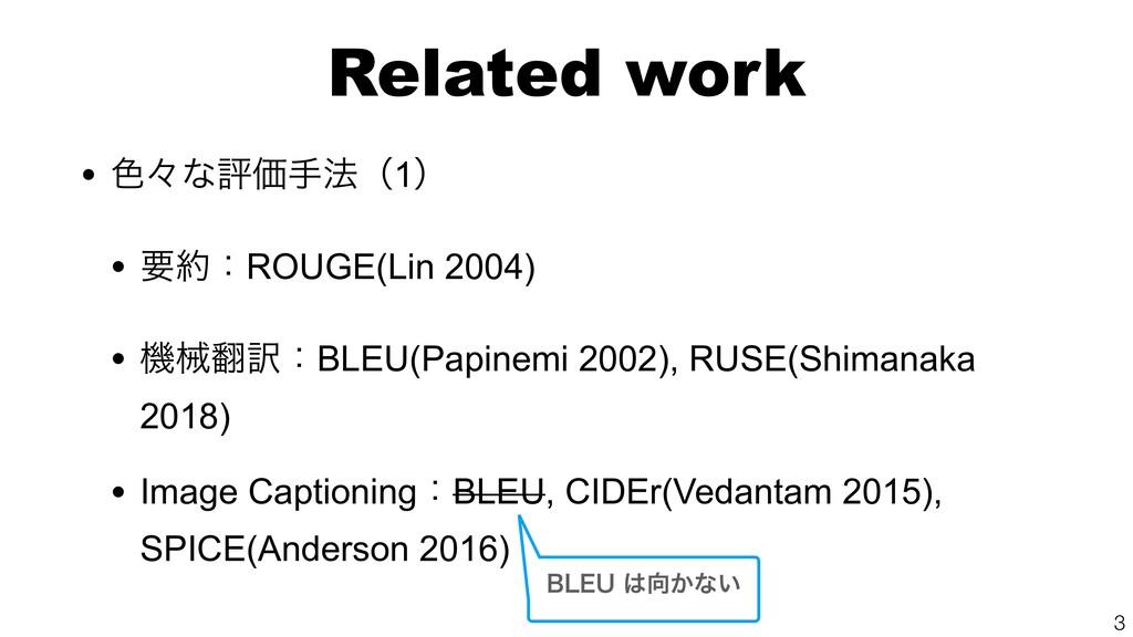 Related work • ৭ʑͳධՁख๏ʢ1ʣ • ཁɿROUGE(Lin 2004) ...
