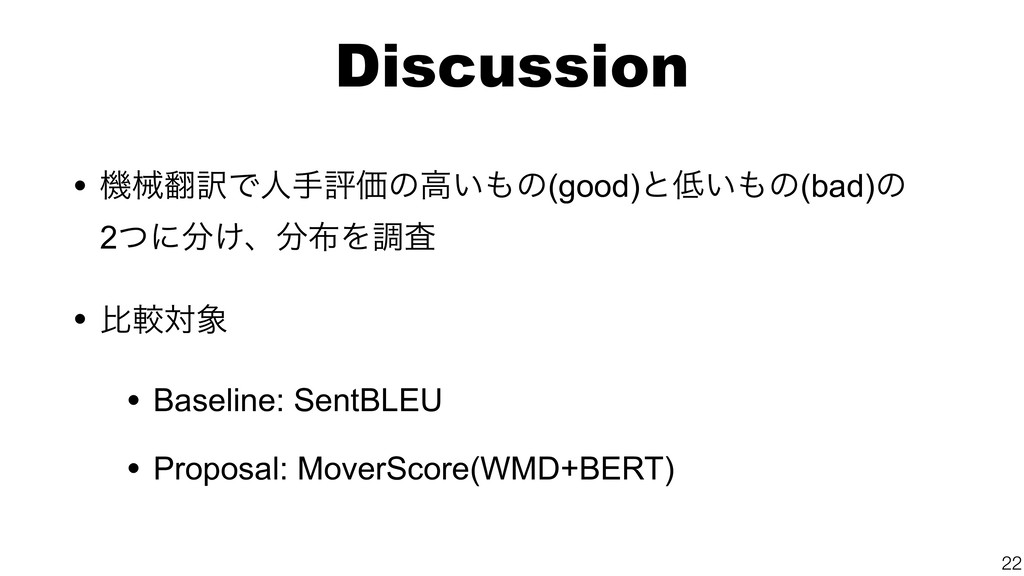 Discussion • ػց༁ͰਓखධՁͷߴ͍ͷ(good)ͱ͍ͷ(bad)ͷɹ 2...