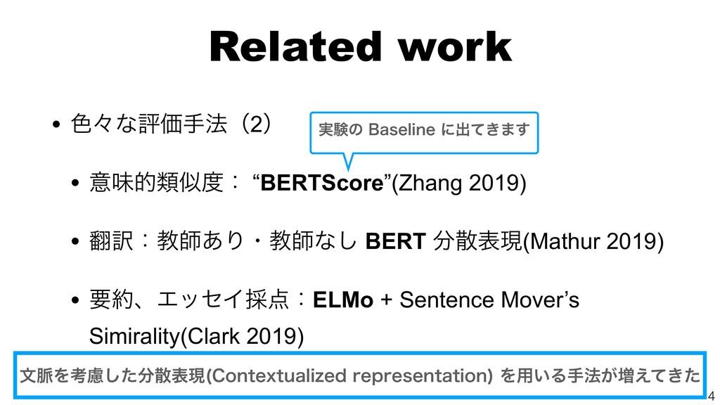 """Related work • ৭ʑͳධՁख๏ʢ2ʣ • ҙຯతྨɿ """"BERTScore""""..."""