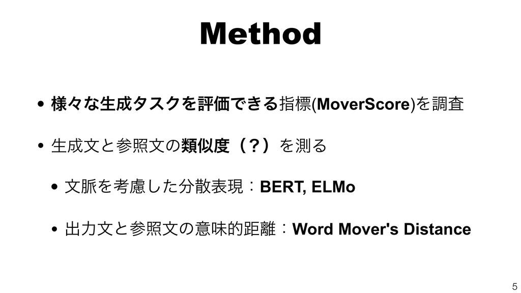 Method • ༷ʑͳੜλεΫΛධՁͰ͖Δࢦඪ(MoverScore)Λௐࠪ • ੜจͱ...