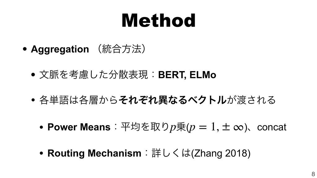 Method • Aggregation ʢ౷߹ํ๏ʣ • จ຺Λߟྀͨ͠දݱɿBERT,...