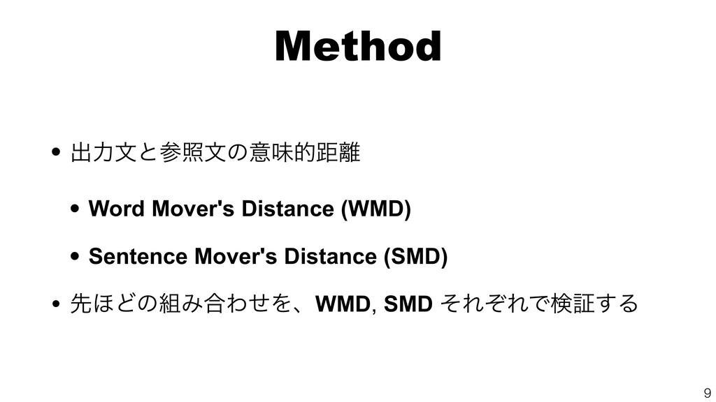 Method • ग़ྗจͱরจͷҙຯతڑ • Word Mover's Distance ...