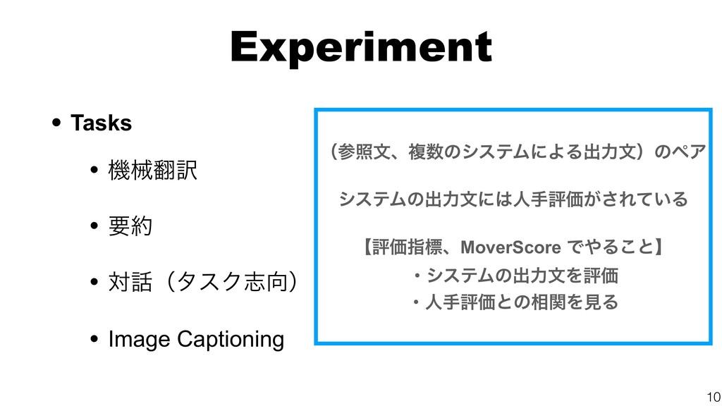 Experiment • Tasks • ػց༁ • ཁ • ରʢλεΫࢤʣ • Im...