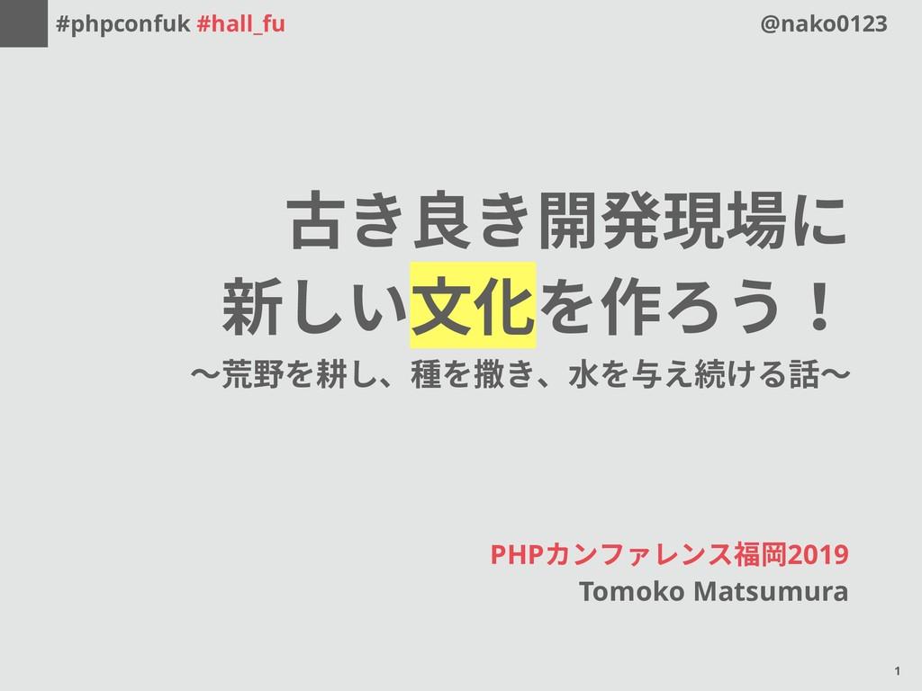 #phpconfuk #hall_fu @nako0123 古き良き開発現場に 新しい文化を作...