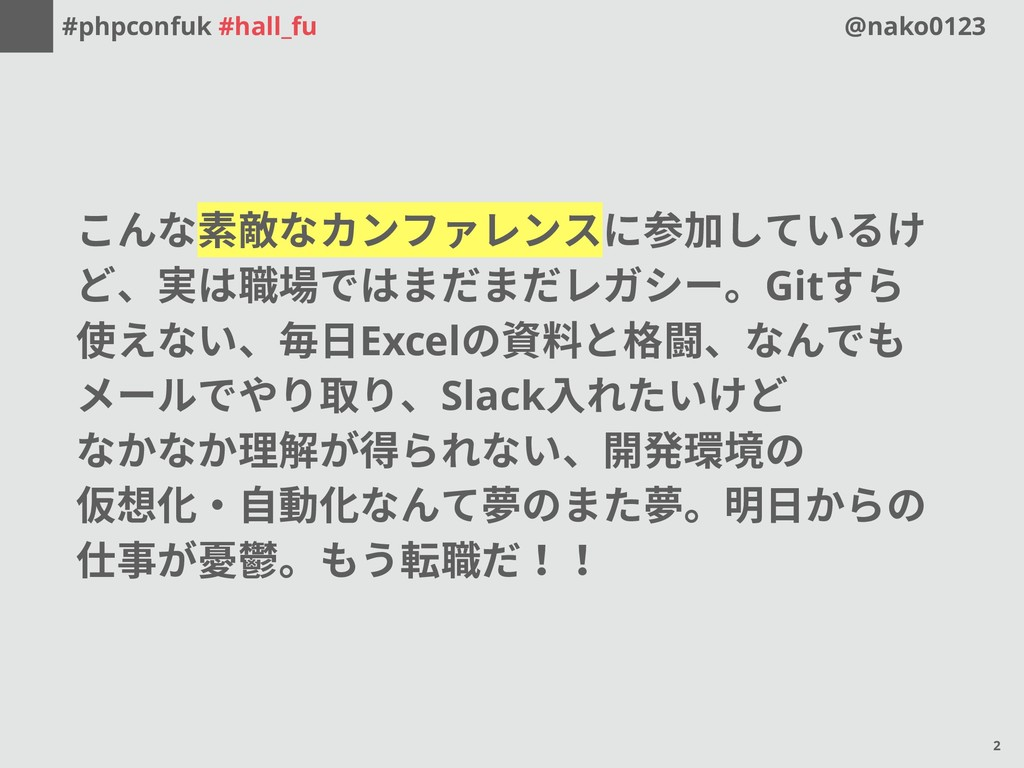 #phpconfuk #hall_fu @nako0123 こんな素敵なカンファレンスに参加し...