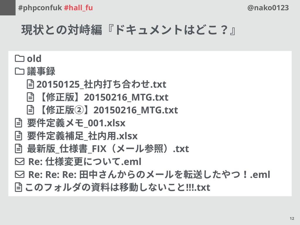 #phpconfuk #hall_fu @nako0123 既存のドキュメントありますか? あ...