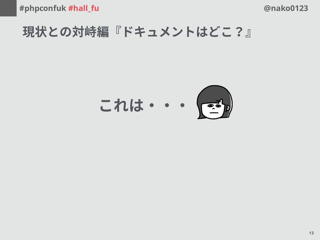 #phpconfuk #hall_fu @nako0123 これは・・・ 現状との対峙編『ドキ...