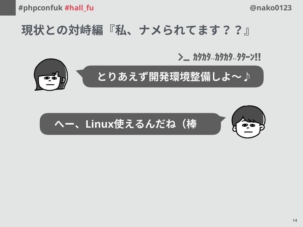 #phpconfuk #hall_fu @nako0123 現状との対峙編『私、ナメられてます...