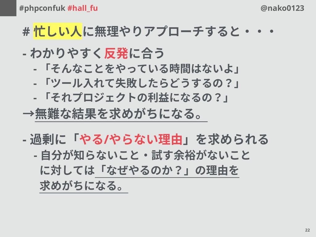 #phpconfuk #hall_fu @nako0123 # 忙しい人に無理やりアプローチす...