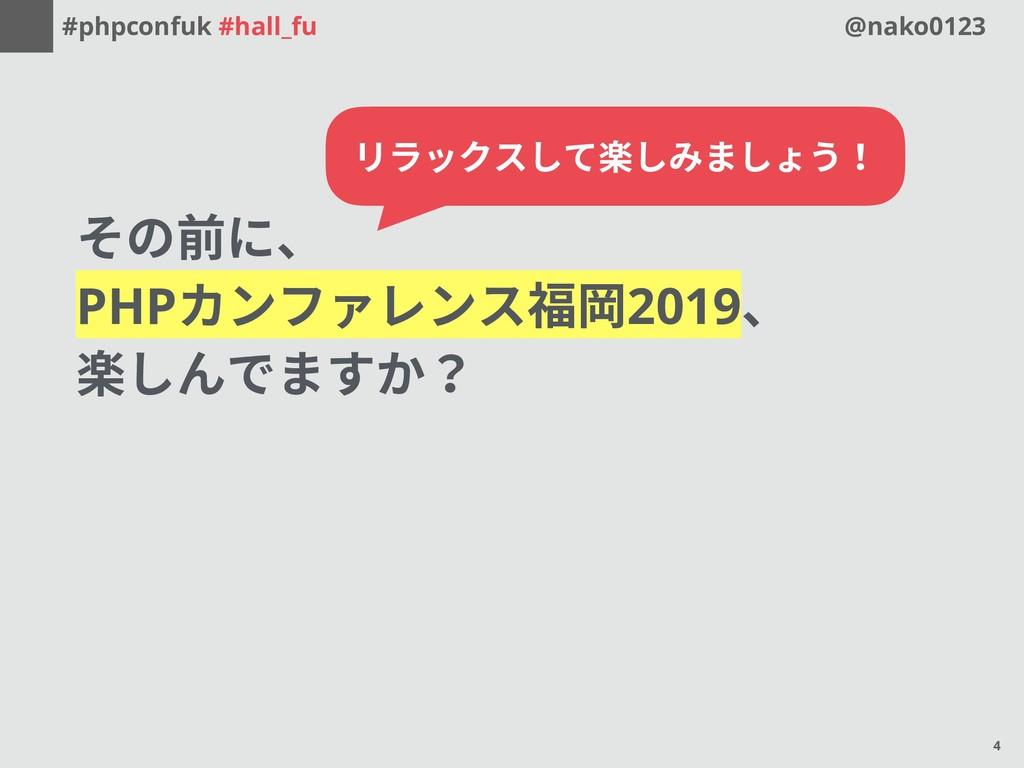 #phpconfuk #hall_fu @nako0123 その前に、 PHPカンファレンス...