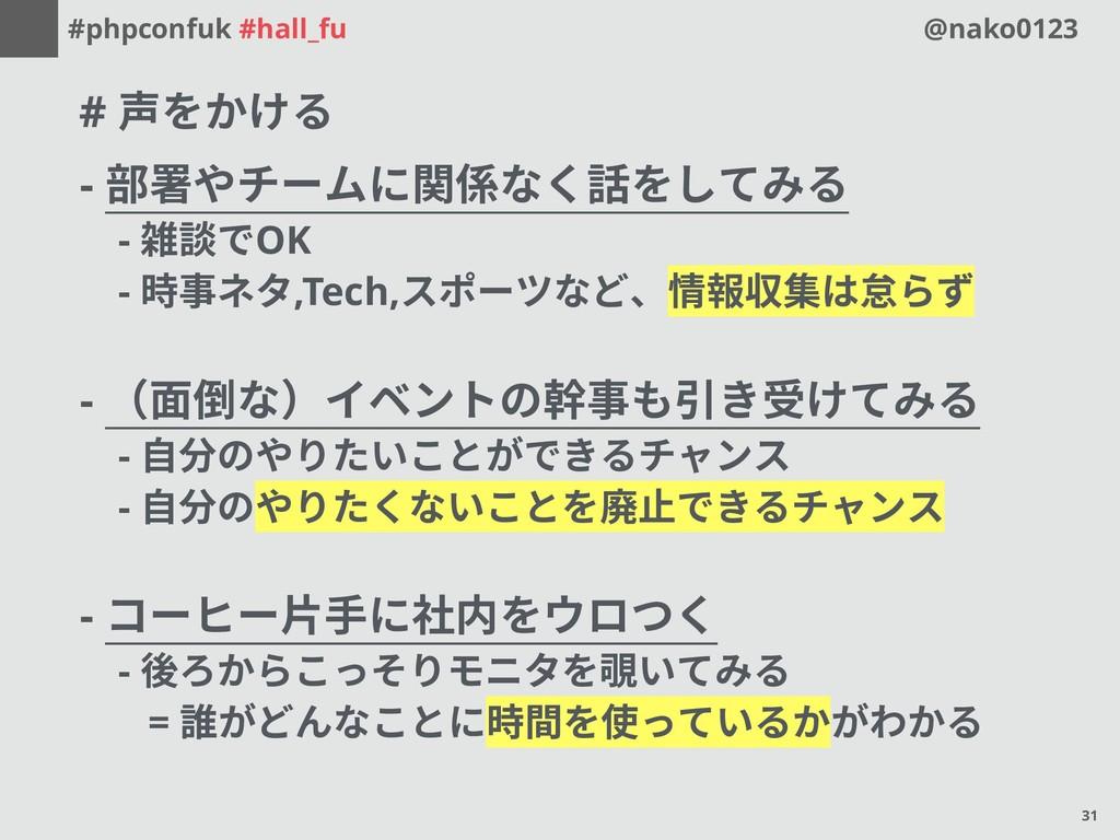 #phpconfuk #hall_fu @nako0123 # 声をかける - 部署やチームに...