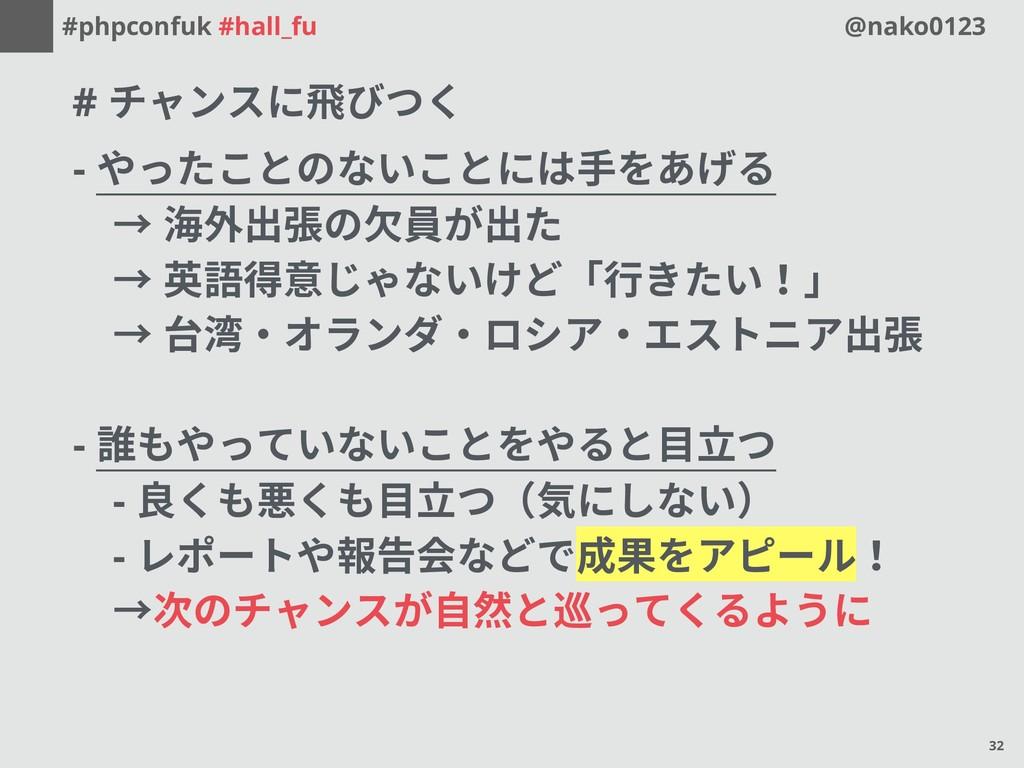 #phpconfuk #hall_fu @nako0123 # チャンスに飛びつく - やった...