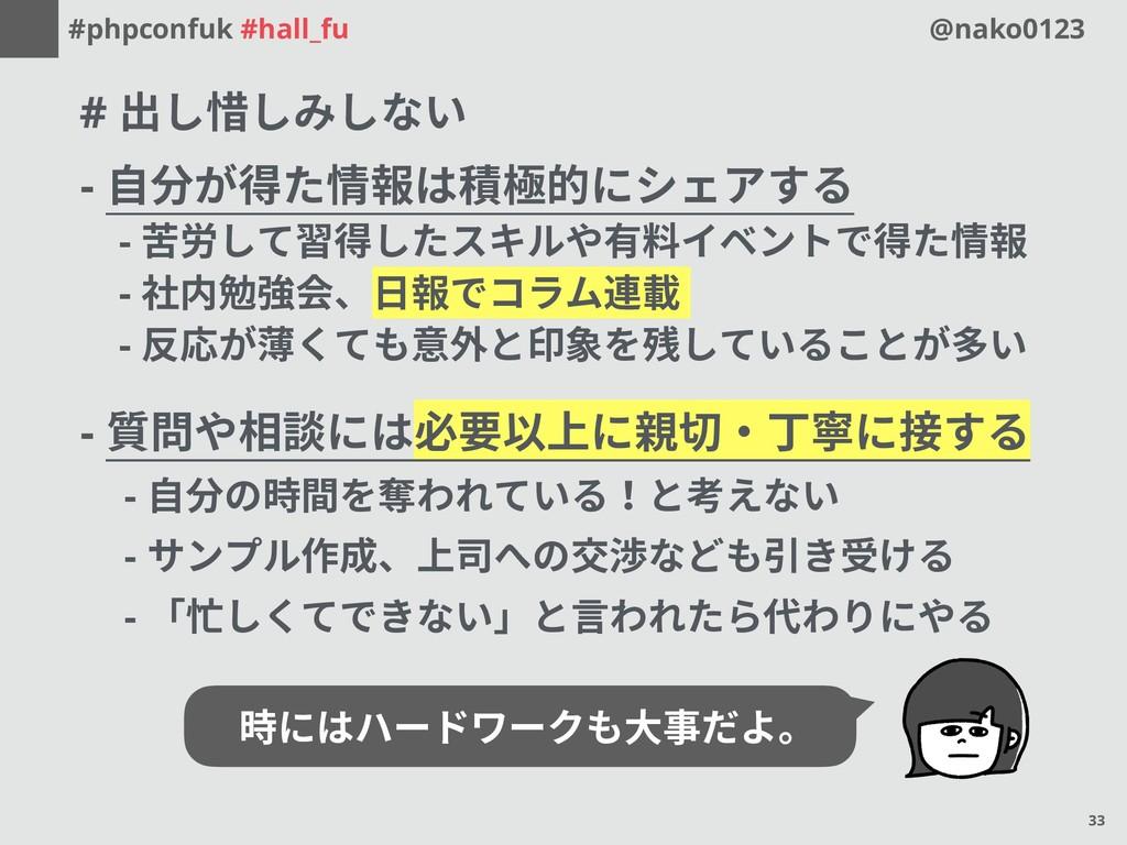 #phpconfuk #hall_fu @nako0123 # 出し惜しみしない - 自分が得...
