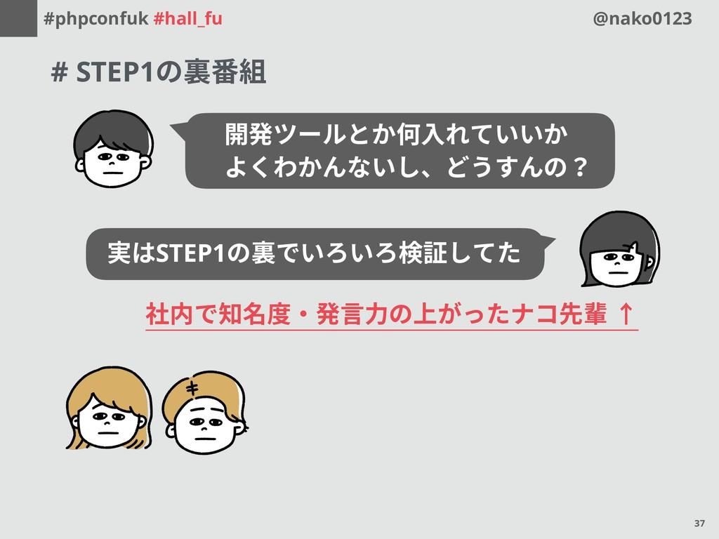 #phpconfuk #hall_fu @nako0123 開発ツールとか何入れていいか よ...