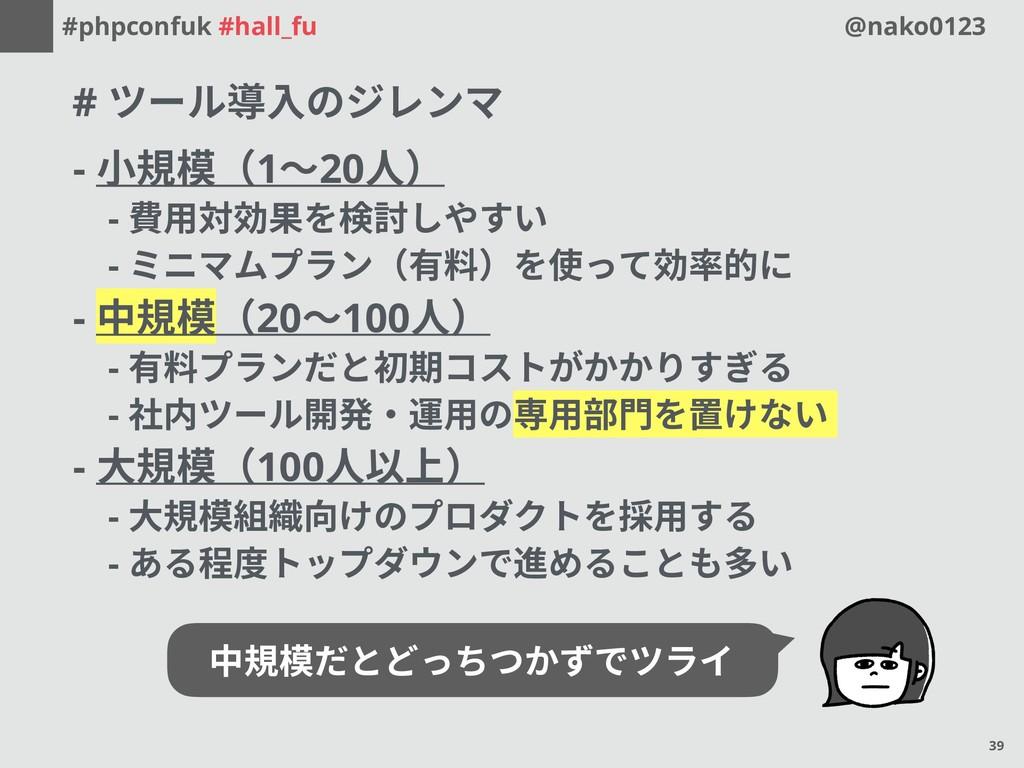 #phpconfuk #hall_fu @nako0123 # ツール導入のジレンマ - 小規...