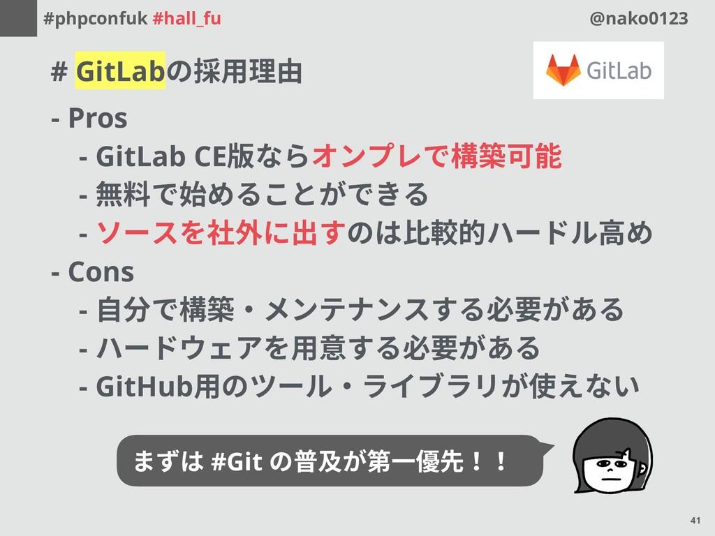 #phpconfuk #hall_fu @nako0123 # GitLabの採用理由 - P...