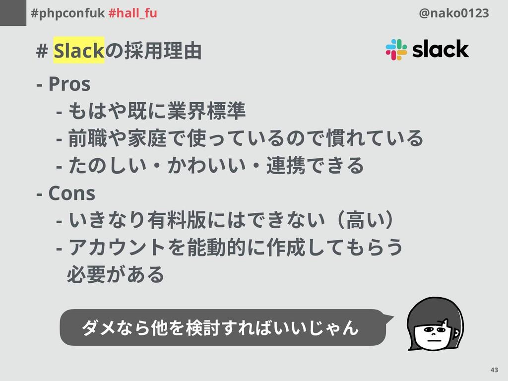 #phpconfuk #hall_fu @nako0123 # Slackの採用理由 - Pr...