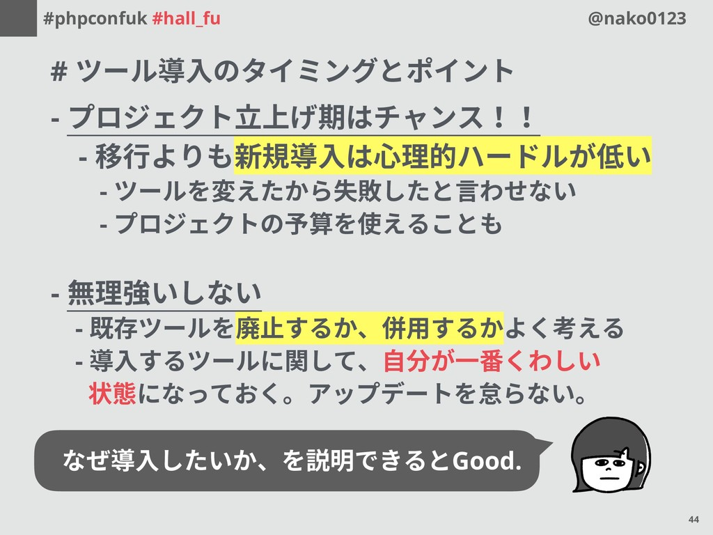 #phpconfuk #hall_fu @nako0123 # ツール導入のタイミングとポイン...