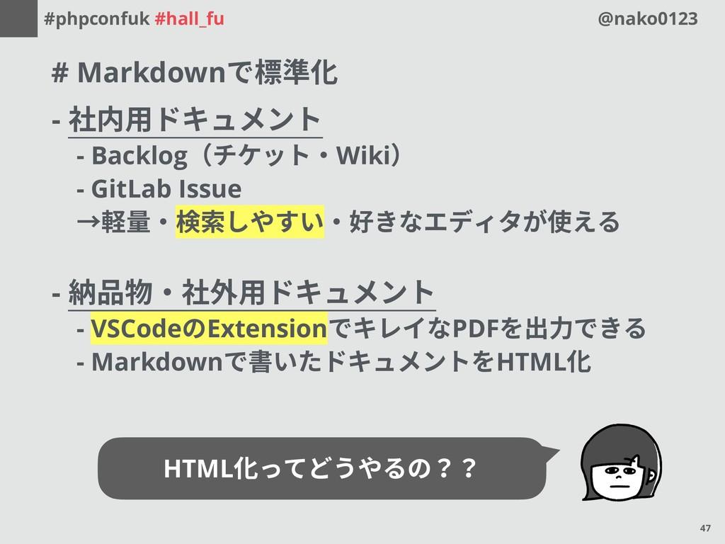 #phpconfuk #hall_fu @nako0123 # Markdownで標準化 - ...