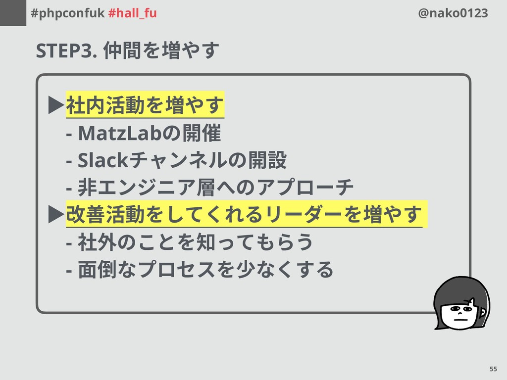 #phpconfuk #hall_fu @nako0123 STEP3. 仲間を増やす ▶社内...