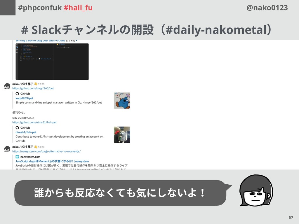 #phpconfuk #hall_fu @nako0123 # Slackチャンネルの開設(#...