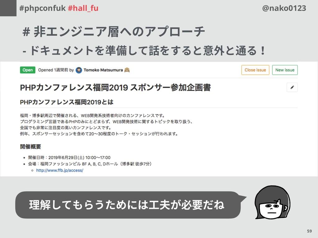 #phpconfuk #hall_fu @nako0123 # 非エンジニア層へのアプローチ ...