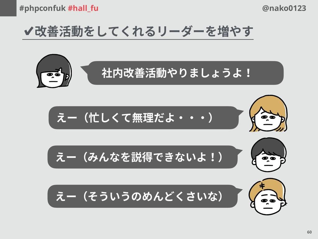 #phpconfuk #hall_fu @nako0123 ✔改善活動をしてくれるリーダーを増...