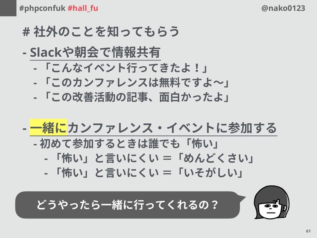 #phpconfuk #hall_fu @nako0123 # 社外のことを知ってもらう - ...