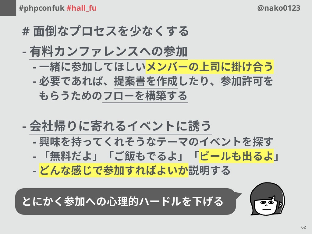 #phpconfuk #hall_fu @nako0123 # 面倒なプロセスを少なくする -...
