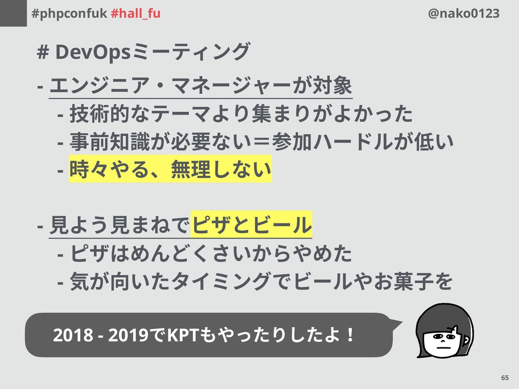 #phpconfuk #hall_fu @nako0123 # DevOpsミーティング - ...