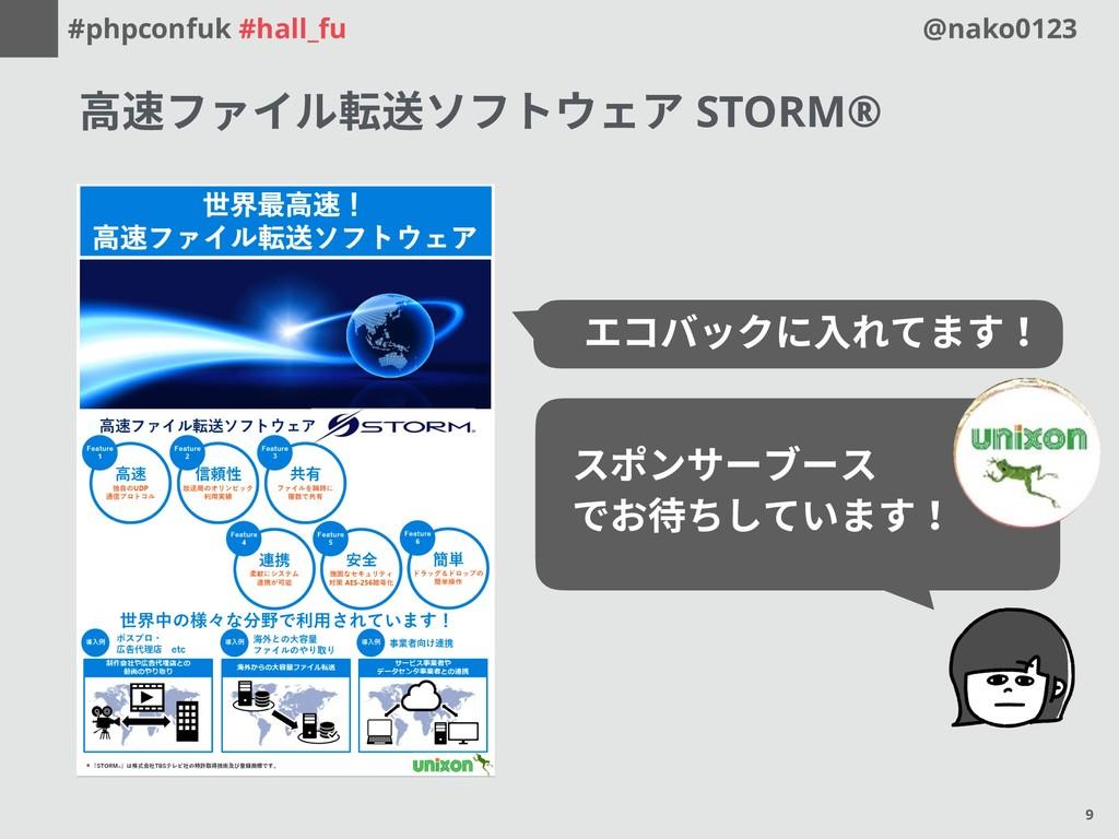 #phpconfuk #hall_fu @nako0123 高速ファイル転送ソフトウェア ST...