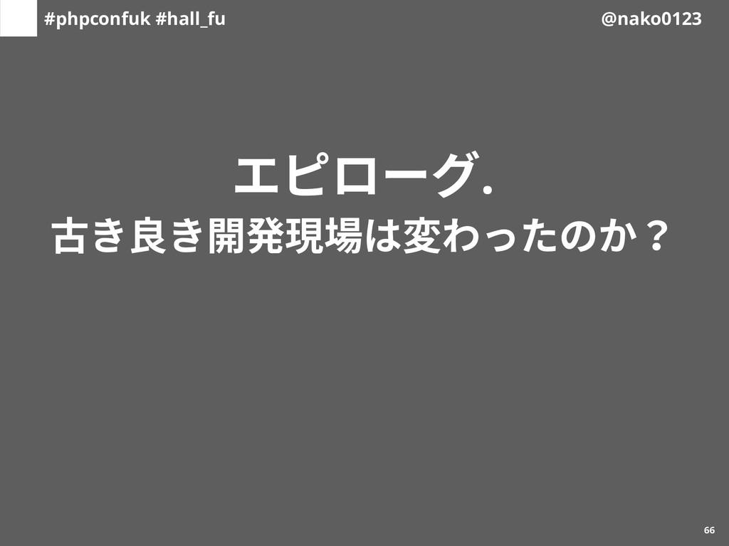 #phpconfuk #hall_fu @nako0123 エピローグ.  古き良き開発現場...
